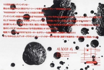 20120331_ura.JPG