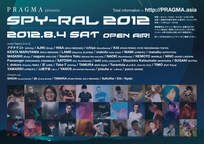pragma120804_poster_A01_fix2.jpg